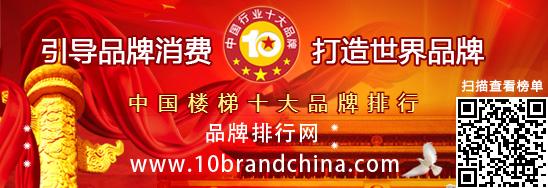 """""""2017年度中国楼梯十大品牌总评榜""""荣耀揭晓"""