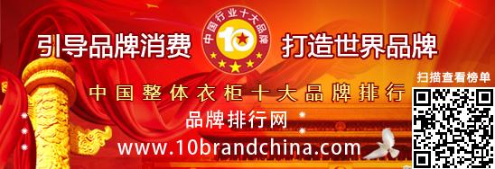 """""""2017年度中国整体衣柜十大品牌总评榜""""荣耀揭晓"""