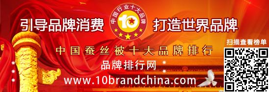 """""""2017年度中国蚕丝被十大品牌总评榜""""荣耀揭晓"""