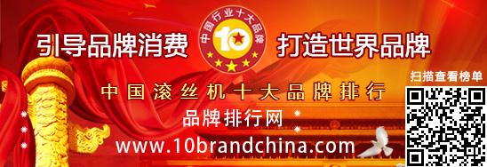 """""""2017年度中国滚丝机十大品牌总评榜""""荣耀揭晓"""