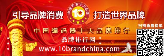 """""""2017年度中国编码器十大品牌总评榜""""荣耀揭晓"""