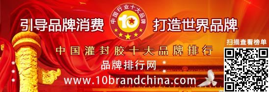 """""""2017年度中国灌封胶十大品牌总评榜""""荣耀揭晓"""