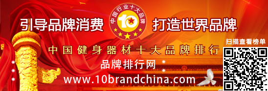 """""""2017年度中国健身器材十大品牌总评榜""""荣耀揭晓"""