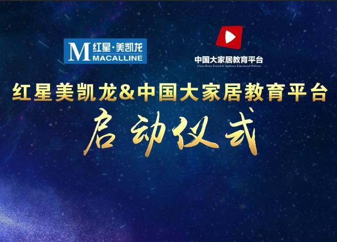 中国大家居教育平台为家居行业全员赋能!
